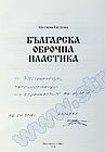 Българска оброчна пластика