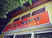 Къща за чай и мъдрост Веда Хауз