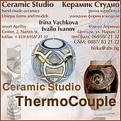 Ателие за керамика