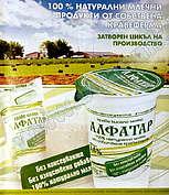 "Млекарница ""Алфатар- Колхозен пазар"""