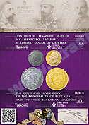 Златните и сребърни монети на Княжество България и Третото българско царство